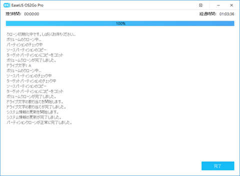 Windows11-OS2Go-Boot-034