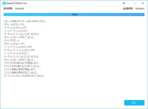 Windows11-OS2Go-Boot-035